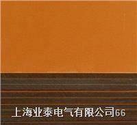 酚醛板 电木板 酚醛纸层压板 F820系列  F820系列