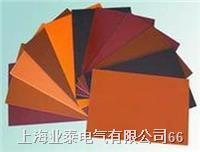 酚醛板 电木板 酚醛纸层压板 C825系列 C825系列