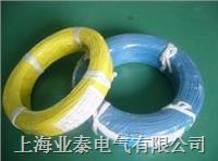 FLRY汽车用PVC电线 FLRY