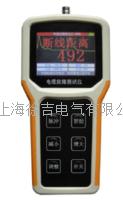 JX-T300手持式通信电缆故障测试仪 JX-T300