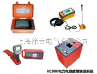 KC900电力电缆故障测试仪 KC900