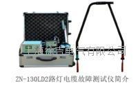ZN-130LD2路灯电缆故障测试仪 ZN-130LD2