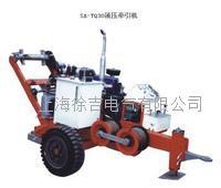 SA-YQ30液压牵引机 SA-YQ30