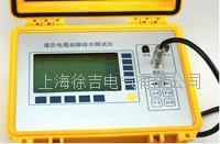 S-380铁路专用信号线路测试仪量程32公里/电缆故障综合测距仪 S-380