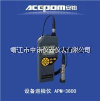 设备巡检仪点检仪APM-3600 APM-3600