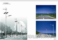 太阳能路灯西藏地区 SLE-21