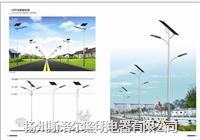 20瓦太阳能路灯(新疆地区) SLR-22