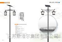 斯洛尔太阳能庭院灯 sle-22