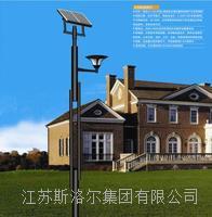 斯洛尔太阳能庭院灯 sle-23