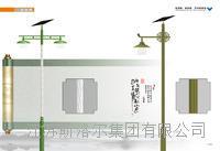 斯洛尔太阳能庭院灯 sle-28