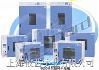 DHG-9035A鼓风干燥箱 DHG-9035A