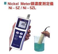 镍浓度检测仪 Ni-5Z