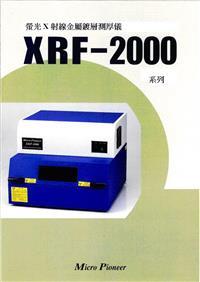 电镀膜厚测量仪 XRF-2000