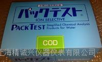 日本共立COD快速测试包