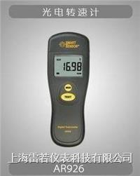 AR926光电式转速表/转速计(非接触式) AR926