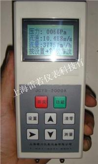 JCYB-2000A正压计 JCYB-2000A