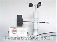 YF5- 8风速仪/风向仪/风速报警仪