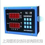 WJ-3型风速风向仪 (挂壁式/台式,液晶显示) WJ-3