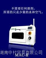 NAKAMURA中村,自动喷嘴清洗机,MAC-III MAC-III