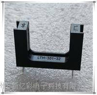 15MM凹槽光电传感器 LTH-301-32 LTH-301-32