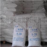 超细二氧化硅 S3 S10 S20 S30