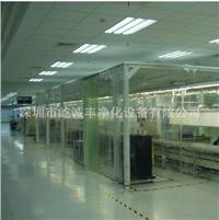 深圳、惠州、江门厂家供应无尘室洁净棚、洁净工作区