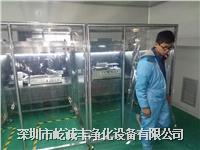 深圳千级洁净棚