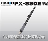 白光FX-8802氮氣烙鐵 FX-8802