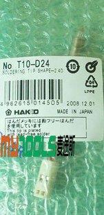 日本T10-D24烙铁头 T10-D24