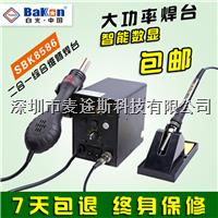 深圳白光SBK8586二合一綜合維修臺(熱風槍+恒溫烙鐵) SBK8586