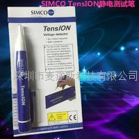 美国进口 SIMCO-ION TensION 静电测试笔 离子平衡测试笔 TensION