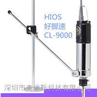 日本 HIOS 大扭力电动电批cl-9000 CL-9000