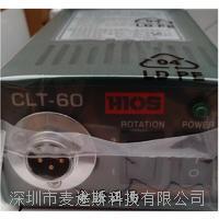 HIOS好握速CLT-60电批电源 CLT-60