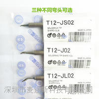 HAKKO日本白光烙铁头T12焊头