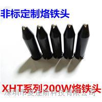 自动焊锡机烙铁头 XHT系列 威乐200W烙铁头用于WP200 WXP200焊笔 可定制