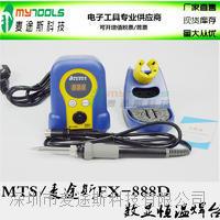MTS/麦途斯FX-888D无铅可调温数显恒温自动休眠焊台电烙铁70W包邮 FX-888D