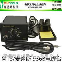 包邮 MTS/麦途斯936B电焊台防静电可调温电烙铁安泰信AT936升级版 936B
