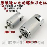 奇力速BSD-101马达102电动螺丝刀电机进口电批 BSD-101/102
