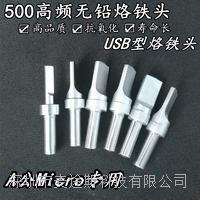 500-USB烙鐵頭Micro A公焊接頭