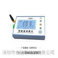 无线智能温湿度计 U101