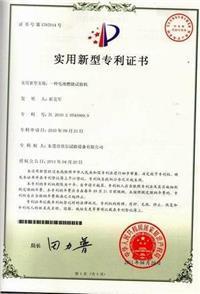 88必发娱乐开户_88必发娱乐官网公司荣获电池燃烧试验机新型发明专利