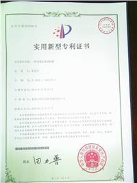 88必发娱乐官网_电池洗涤试验机新型发明专利证书