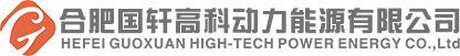 88必发娱乐官网_合肥国轩高科动力能源有限公司