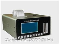 ZHJ-L310A型激光尘埃粒子计数器