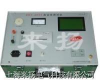 真空度测试仪(免磁控) ZKY-2000