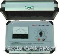 杂散电流校验器 FZY-3