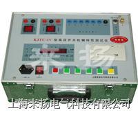 高压开关动特性测试仪KJTC-IV型 KJTC-IV