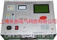 高压开关真空度测试仪  ZKY-2000