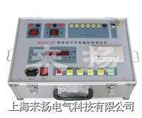 高压开关动特性测试仪GKC-E型 GKC-F型