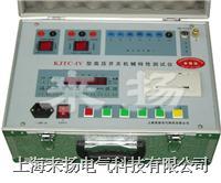 高压开关特性测试仪KJTC-IV KJTC-IV
